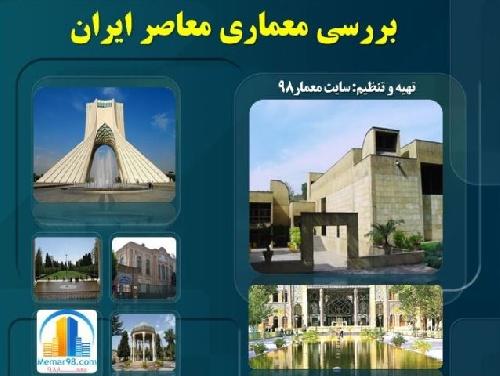 195517 - دانلود پروژه پاورپوینت تحلیل و بررسی کامل معماری معاصر ایران