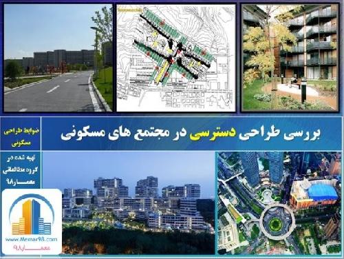364890 - دانلود پاورپوینت آشنایی با ضوابط و اصول طراحی دسترسی ها در مجتمع های مسکونی